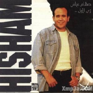 Zay El Awel - زى الاول
