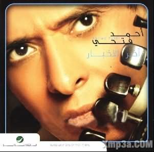 Akher El Akhbar