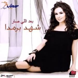 Ba3d Elli Sar - بعد اللى صار