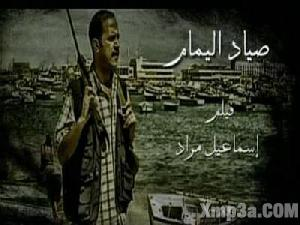 Sayyad El Yamam Movie Soundtrack