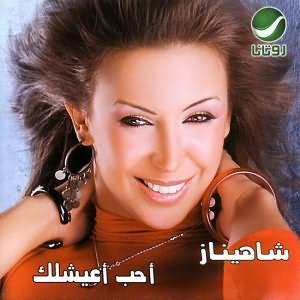 Ezz El Foraak - عز الفراق