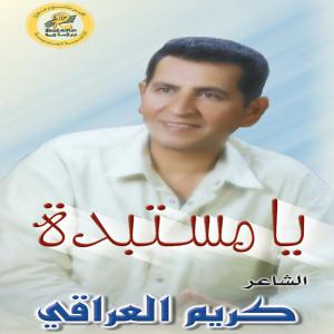 Ya Mustabdah - يا مستبدة
