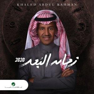 Zaman El Boud 2020 - EP<