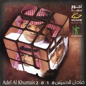 Al Taree2 El Sa3b