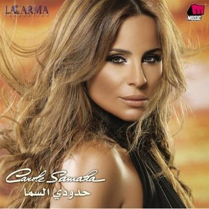 Hodoudy El Sama - حدودي السما