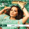 Athada - 2010 - Latifa