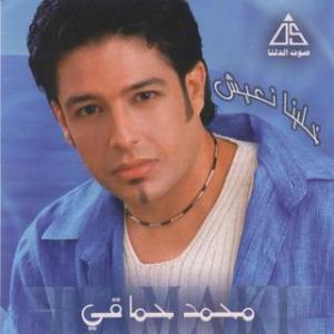 Khalena Ne3esh - البوم خلينا نعيش