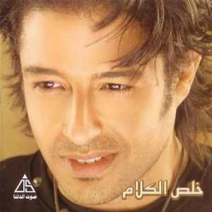Kheles El Kalam - البوم خلص الكلام