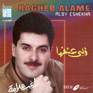 Albi 3esheqha - قلبى عشقها