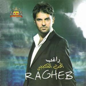 El Hob El Kebeer - البوم الحب الكبير