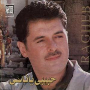Habibi Ya Nasi - البوم حبيبى ياناسى