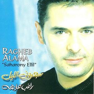 Saharony El Lail - البوم سهرونى الليل